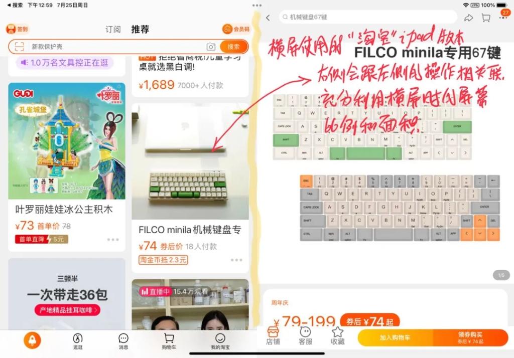 淘宝针对iPad横屏使用所做的优化